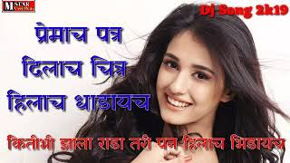 premach patra dilacha chitra Dj Song 2019 | New Marathi full dong Official 2019
