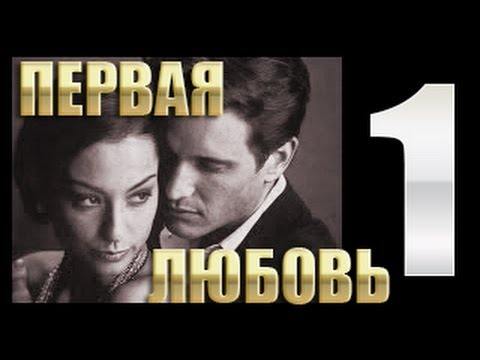 Первая любовь 1 серия.2013 мелодрама