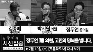 [김종배의 시선집중] [무릎탁도사] 윤석열, 윤대진 '건' 안돼, 낙마의 이유 될 수 없어! - 박지원 의원 / 정두언 前의원