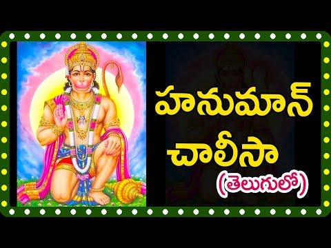 Hanuman Chalisa in telugu - Lord Anjaneya / Hanuman Best Devotional Songs - God Songs