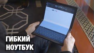 Lenovo ThinkPad X1 - ПЕРВЫЙ ГИБКИЙ НОУТБУК!