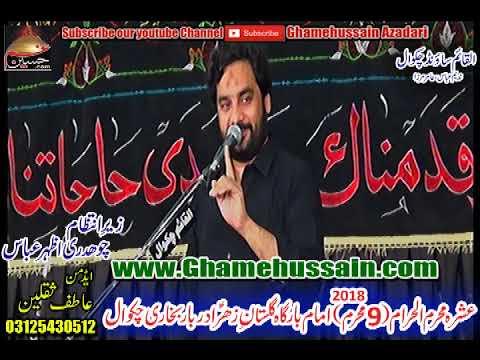 Zakir Waseem Abbas Baloch | 9th Muharram 2018 | Imambargah Gulistane Zahra Darbar BUkhari Chakwal