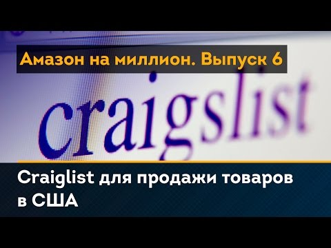 Craiglist для продажи товаров в США. Амазон на Миллион. Выпуск 6