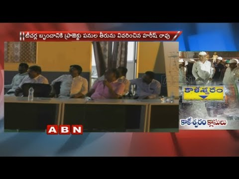 TRS Minister Harish Rao meets Teachers over kaleshwaram project works