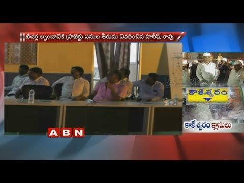 TRS Minister Harish Rao meets Teachers over kaleshwaram project works