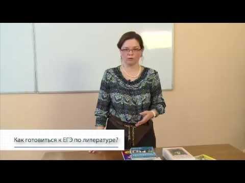 Как готовиться к ЕГЭ по литературе. Видеорекомендации по подготовке к ЕГЭ-2015