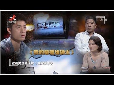 中國-金牌調解-20191112-我的婚姻谁做主 儿子婚姻被母亲阻止