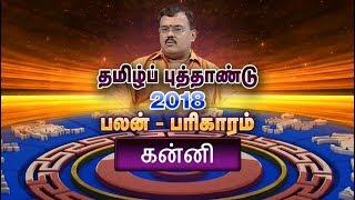 கன்னி ராசி  - தமிழ் புத்தாண்டு பலன்கள் 2018 | பலன்-பரிகாரம் - Astrologer Shelvi