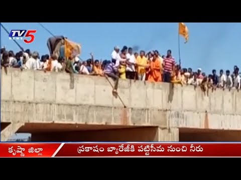 Pattiseema Water Release to Prakasam Barrage | AP | TV5 News