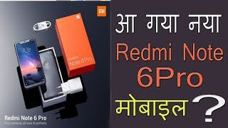 Xiaomi Redmi Note 6 Pro Lanunch Date in India Full Specification Hindi Unboxie