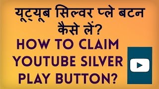 How to Claim Youtube Play Button after 100,000 subscribers? Hindi video