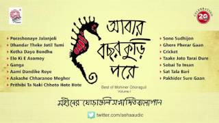 Download Abaar Bochhor Kuri Pore | Mohiner Ghoraguli | Gautam Chattopadhay 3Gp Mp4
