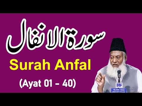 Bayan Ul Quran Hd - 037 - Sura Anfal - 1 - 40 (dr. Israr Ahmad) video