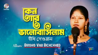 Bithi Dewan - Keno Tare Valobashi