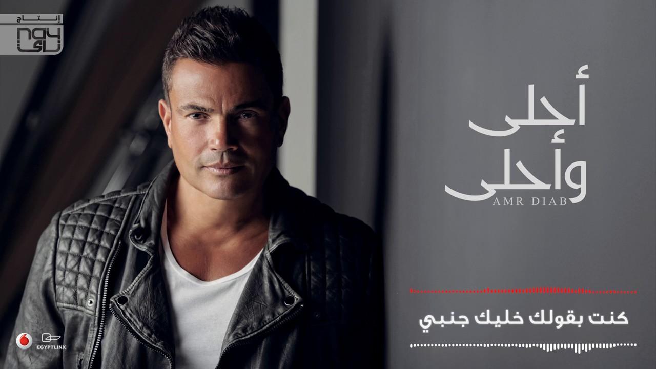 Amr diab photo gallery Amr Diab - Photos Facebook