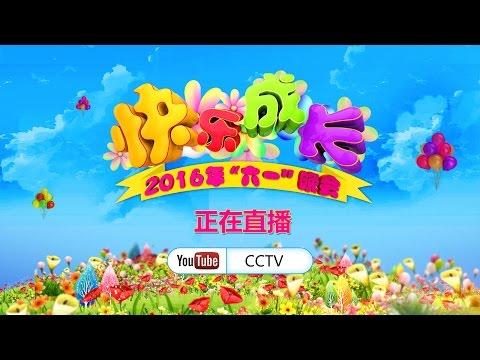 """中國-2016央視""""六一""""晚會《快樂成長》"""