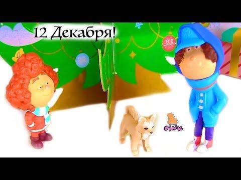 ДЕНЬ 12! #ЧЕЛЛЕНДЖ - НОВОГОДНЯЯ ИСТОРИЯ Мультик - Advent Calendar Куклы ЛОЛ, Grinch, Playmobil
