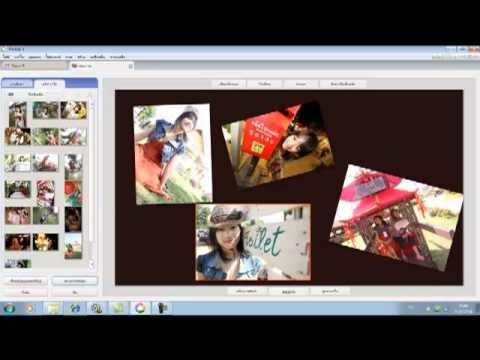 Part 3 -- วิธีการใช้งานโปรแกรม Picasa3.mp4