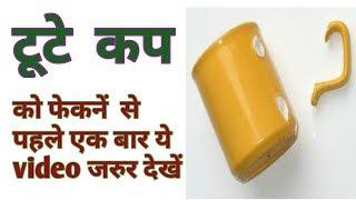 Best use of waste Tea Cup, टूटे हुए tea cup को फेकनें से पहले एक बार ये video जरुर देखें