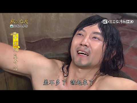 台劇-戲說台灣-十三門墓奇譚-EP 04