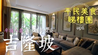 半職人妻平民美食睇樓團:吉隆坡 EP1
