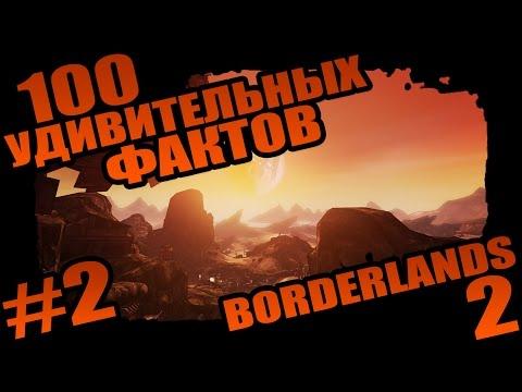 Borderlands 2 | 100 Удивительных Фактов о Borderlands 2 - #2 Вечно Орущий Ствол!
