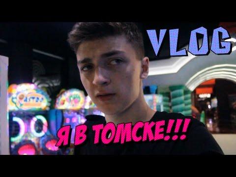 VLOG - Я В ТОМСКЕ!!! / Первый день / Почему не было видео?