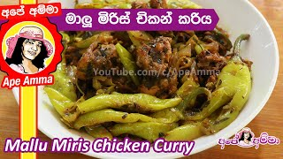 Banana Pepper Chicken Curry