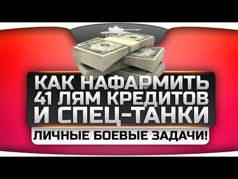 Как нафармить 41.000.000 кредитов в World Of Tanks? Глубокая Аналитика по ЛБЗ.