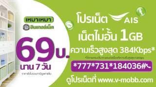 ดูโปรเน็ต AIS วันทูคอล 3G/4G แบบราย 7 วัน