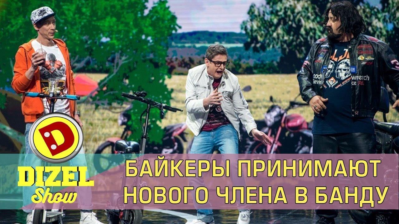 Байкеры принимают нового члена в банду   Дизель cтудио