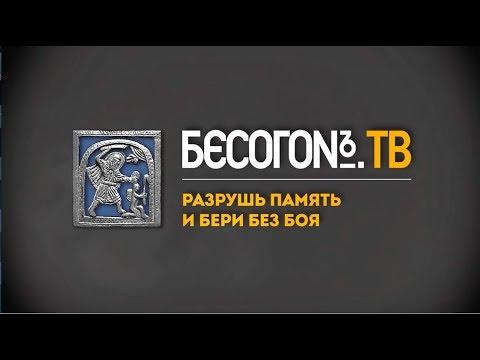 БесогонTV «Разрушь память и бери без боя»