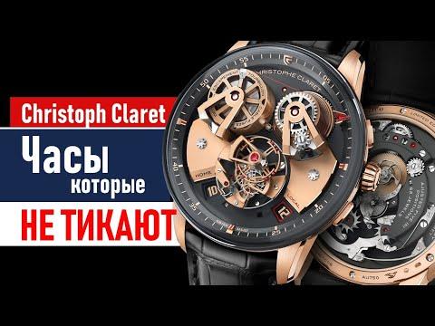 Необычные часы-хронометр Christoph Claret | почему они не тикают?