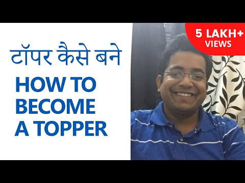 टॉपर कैसे बने [How to become a topper] by Roman Saini