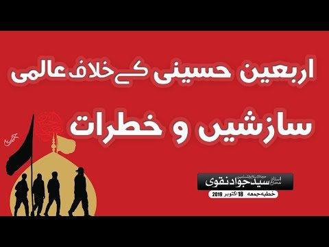 Arbaeen-e-Hussaini ke Khilaaf Aalmi Saazishain | Ustad e Mohtaram Syed Jawad Naqvi