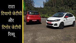 Tata Tiago JTP and Tigor JTP Details In Hindi   टाटा टियागो जेटीपी और टिगोर जेटीपी की डिटेल्स