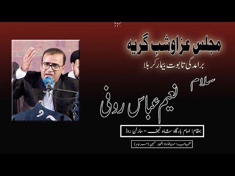 Salaam | Naeem Abbas Rufi | Shab-e-Aza - 5th Safar 1441/2019 - Imam Bargah Shah-e-Najaf - Karachi
