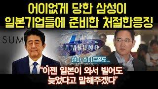 """어이없게 당한 삼성이 일본기업들에 준비한 처절한 응징""""이젠 일본이 와서 빌어도 늦었다고 말해주겠다"""""""