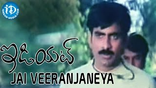 Jai Veeranjaneya Video Song - Idiot Movie - Ravi Teja | Rakshita | Puri Jagannadh | Chakri