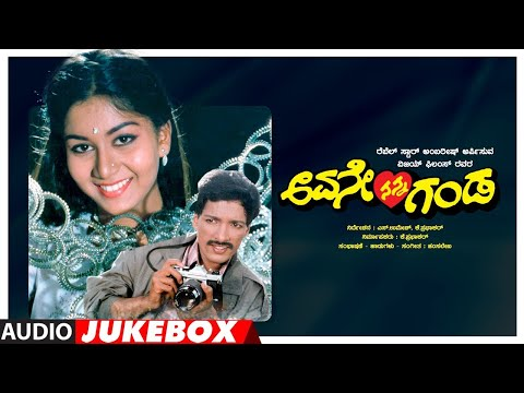 Kannada Old Movie Songs | Avane Nanna Ganda Kannada Movie Songs Jukebox| Kashinath |Kannada Old Hits