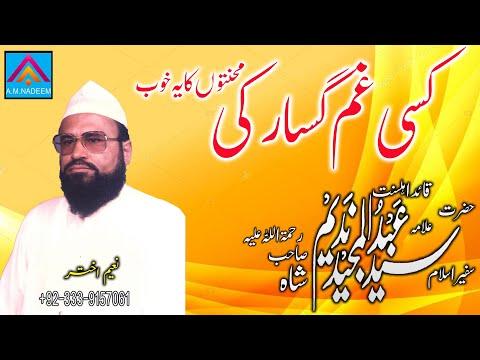 KISI GHAM GUSAAR KI ..............Syed Abdul Majeed Nadeem.flv...