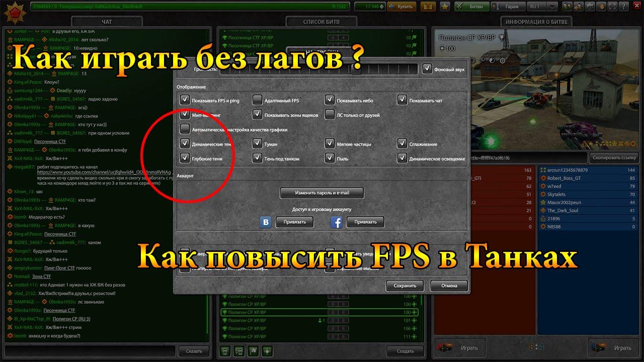 Как повысить FPS в Танках Онлайн 2016 Как играть БЕЗ ЛАГОВ - YouTube