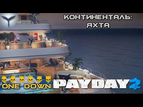 Payday 2. Как быстро пройти ограбление яхта/yacht heist. ONE DOWN.