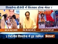 Top 20 Reporter | 24th February, 2017 ( Part 2 ) - India TV- Video