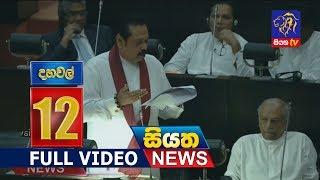 Siyatha News 12.00 PM - 15-11-2018