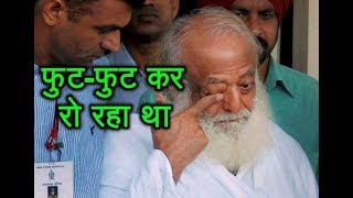 Rape Case: After The Verdict Asaram BREAKS DOWN In Court | ABP News
