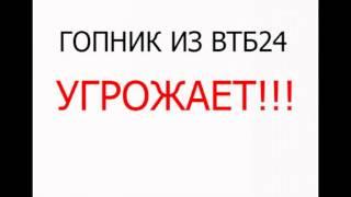 ГОПНИК из банка ВТБ24 угрожает!!!