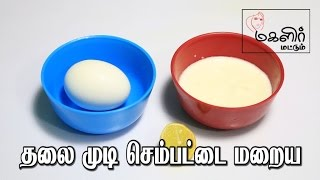தலை முடி செம்பட்டை மறைய | Home Remedies to Turn brown Hair into  Black | Beauty tips in tamil