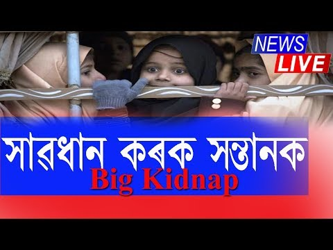 Kidnap from Kid Veda children School at Guwahati thumbnail