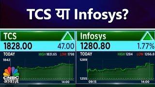 TCS या Infosys?   किस में  करें निवेश?   CNBC Awaaz